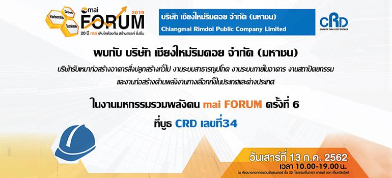 พบกับเชียงใหม่ริมดอย ในงานมหกรรมรวมพลังคน mai Forum ครั้งที่ 6